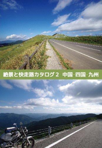 いざ征かん九州へ!