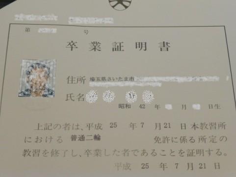 卒検合格!