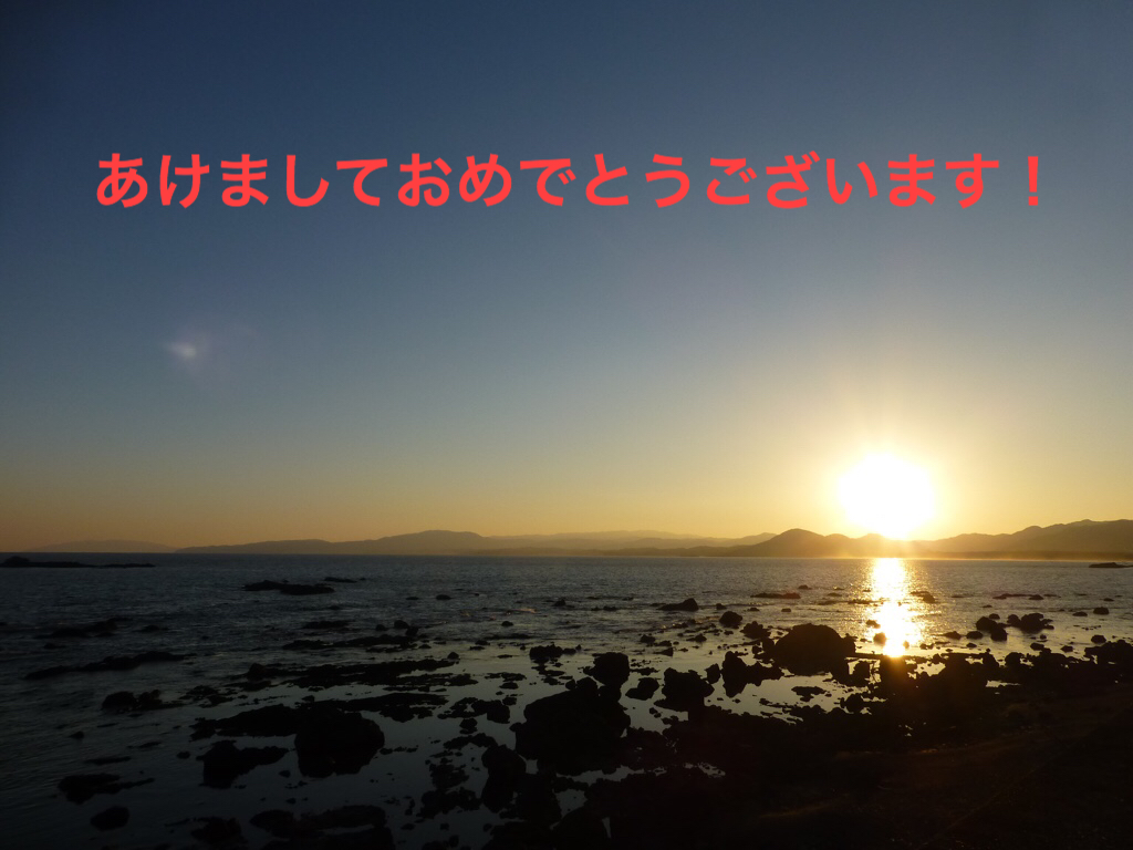 新年初投稿は四国より あけおめ!