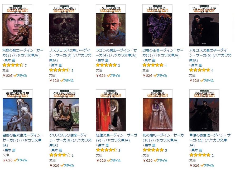 新章グイン・サーガ、早くも10巻目!140巻「ヤーンの虜」購入!