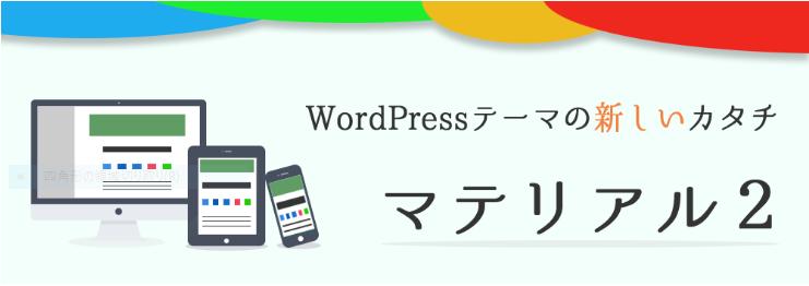 「マテリアル2」カテゴリ別一覧とスマホMENUがナイスな無料WordPressテーマに変更!
