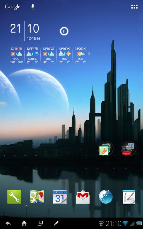 Screenshot_2012-12-16-21-10-07