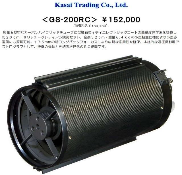 gs-200rc